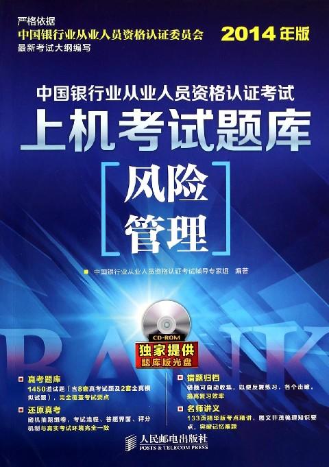 (含盘)2014年版 风险管理/中国银行业从业人员资格认证考试上机考试题库