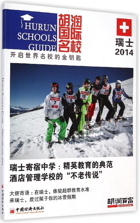 胡润国际名校 2014 瑞士 胡润百富
