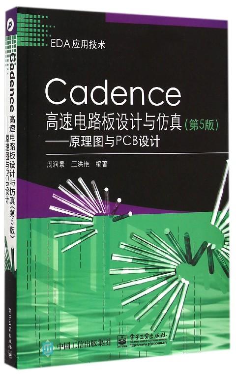 cadence高速电路板设计与仿真:原理图与pcb设计第5版