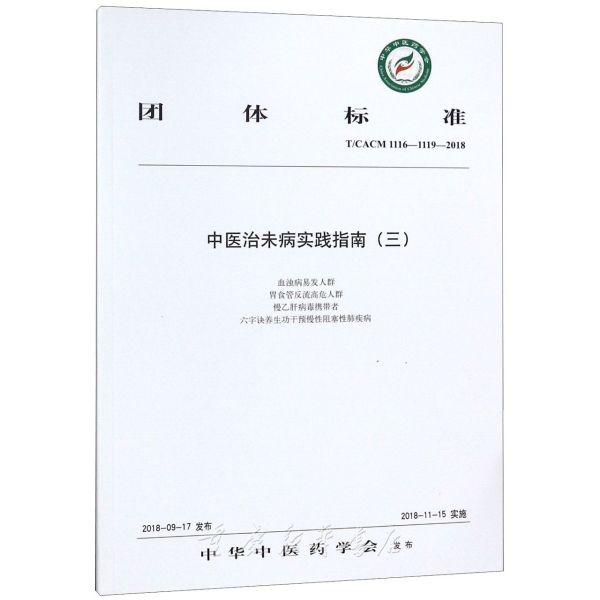 中医治未病实践指南(三)