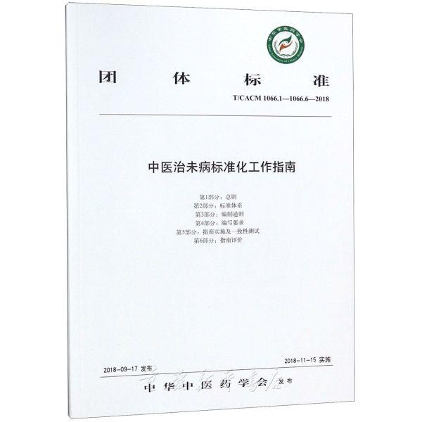 中医治未病标准化工作指南