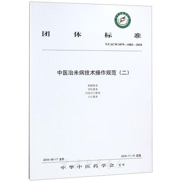 中医治未病技术操作规范(二)