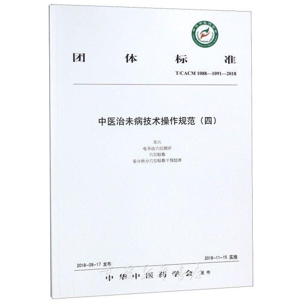 中医治未病技术操作规范(四)