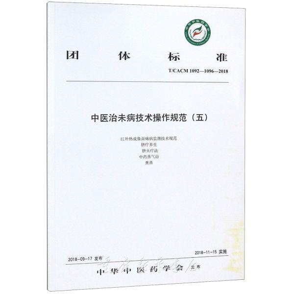 中医治未病技术操作规范(五)