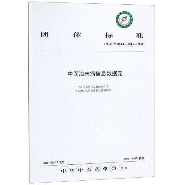 中医治未病信息数据元