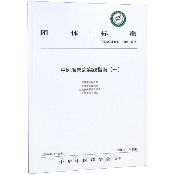 中医治未病实践指南(一)