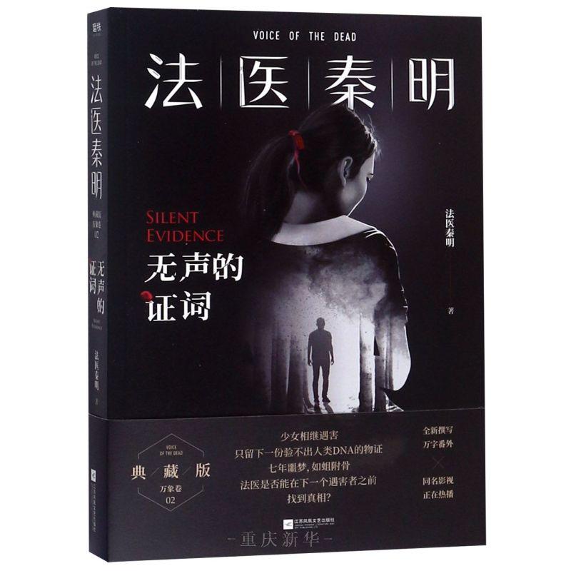 法医秦明 万象卷 02:无声的证词 (典藏版)