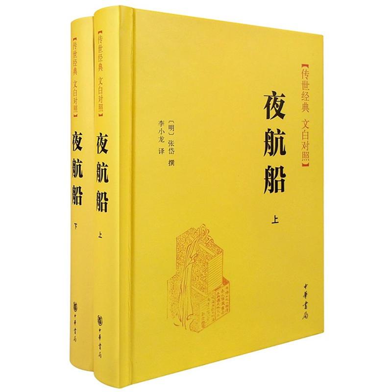 夜航船.传世经典文白对照(全二册)