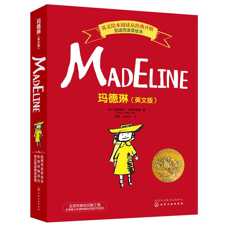 玛德琳英文版(全六册)