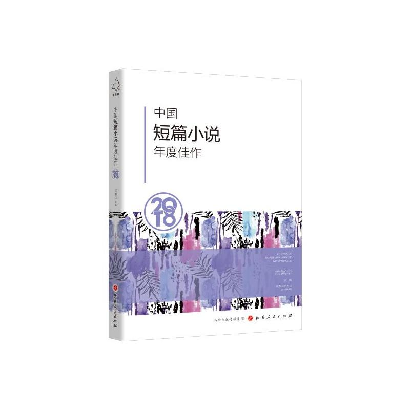 中国短篇小说年度佳作2018