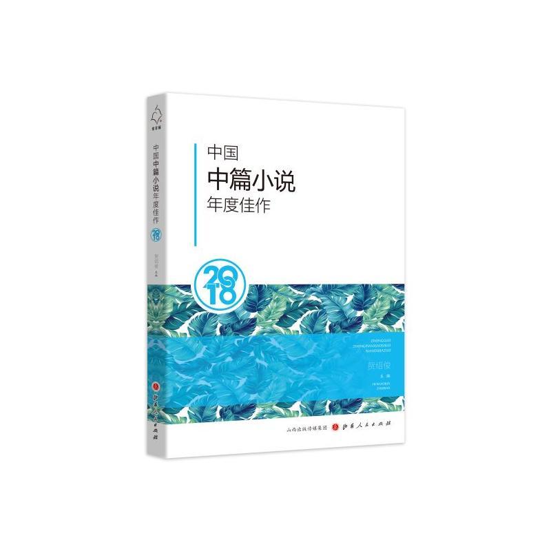 中国中篇小说年度佳作2018
