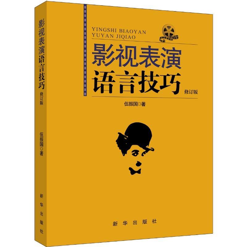 影视表演语言技巧(修订版)