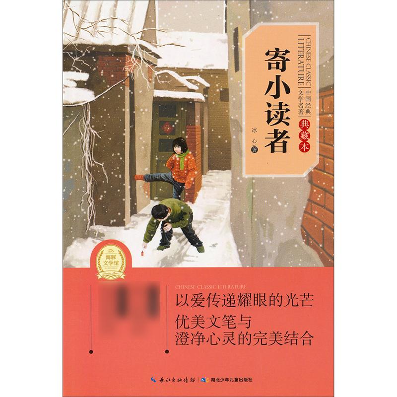 寄小读者(典藏本)-中国经典文学名著