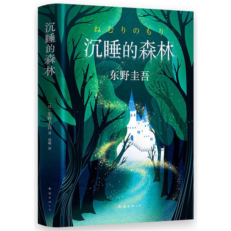 沉睡的森林-东野圭吾作品